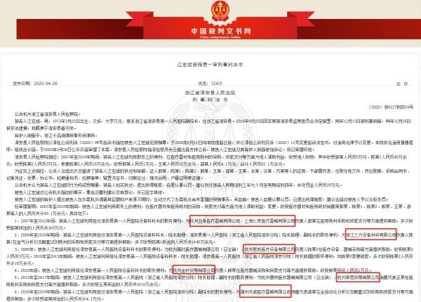 浙江一县医院副院长受贿案判决 浙江三力设备材料公司牵涉其中