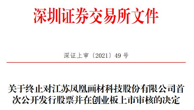 凤凰画材提交撤回文件申请 首发上市审核终止