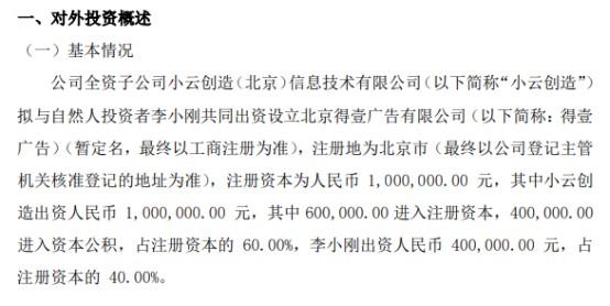 光音网络发布公告 子公司拟设立北京得壹广告有限公司