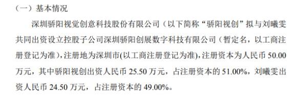 骄阳视创发布公告 拟25.5万投资设立控股子公司