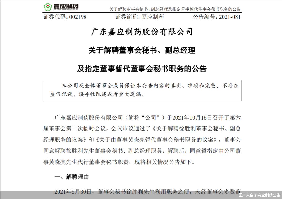 董秘徐胜利被解聘 嘉应制药被证监局出具警示函